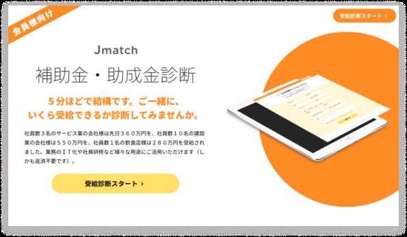 Jmatch 補助金・助成金診断 診断スタート