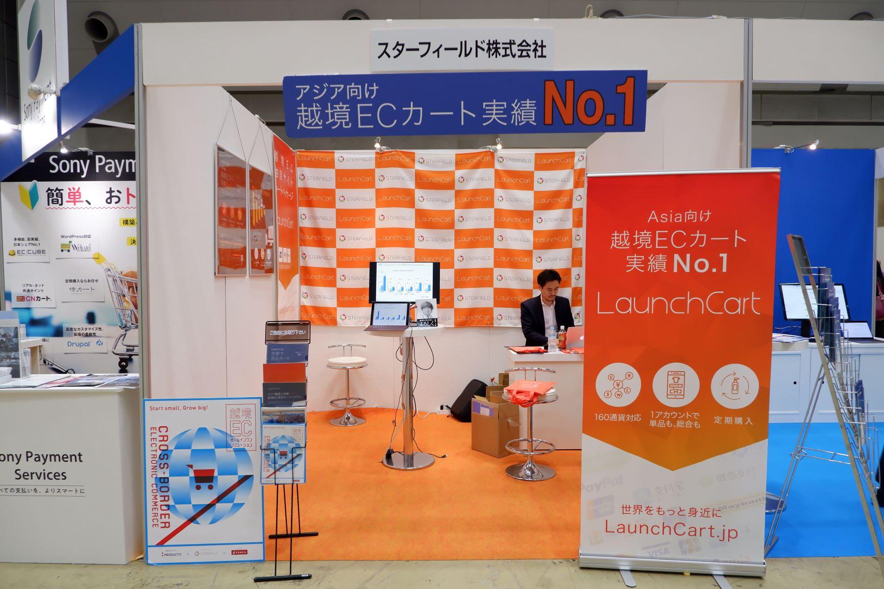 DMフェア2019 通販・EC expoご来場ありがとうございました。