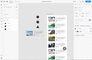 Adobe XDがコンポーネントに対応!アトミックデザインが便利に!!