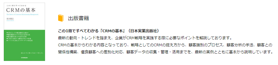 book_CRM