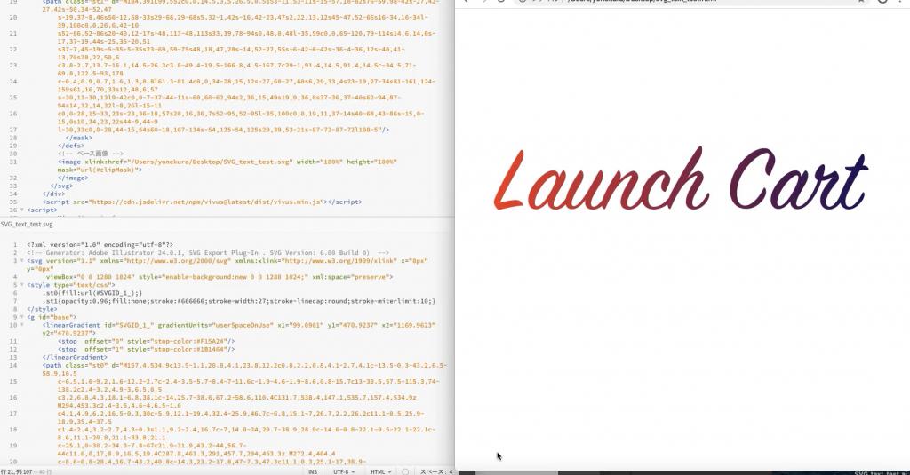 すぐ作れちゃう!?SVGを使った簡単手描き風テキストアニメーションの作り方