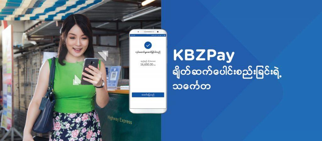 ミャンマー最大の銀行KBZ Bankが提供するKBZ Payを使ってみた