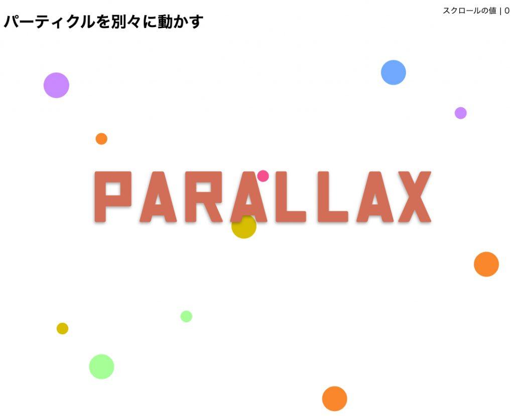 パララックスを使用した背景画像の立体効果付与(パーティクル編)