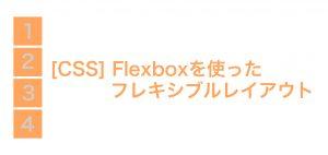 [CSS]flexboxを使ったフレキシブルレイアウト