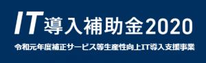 【IT導入補助金2020】 公募要領が4月10日に公表