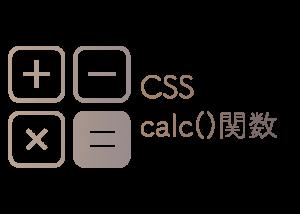 [CSS]calc()を使ったレスポンシブレイアウト