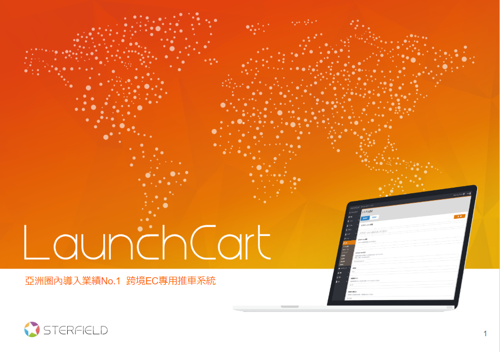 LaunchCart 説明資料(繁体)