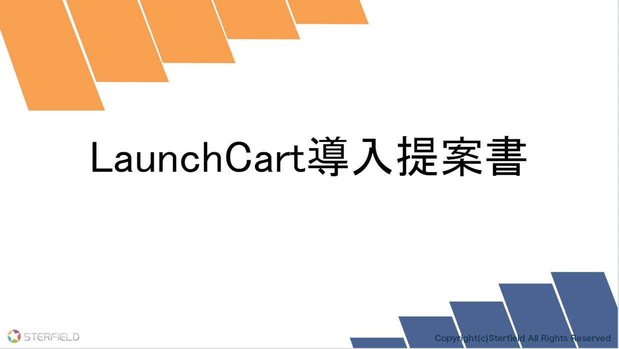 LaunchCart 導入提案書