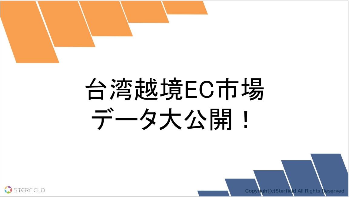 台湾越境EC市場 データ大公開!