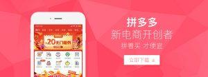 【拼多多】今中国でもっとも勢いのあるECプラットフォーム拼多多(Pinduoduo・ピンドウドウ)とは?