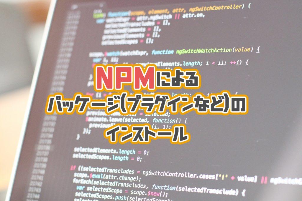 npmによるパッケージ(プラグイン等)のインストール