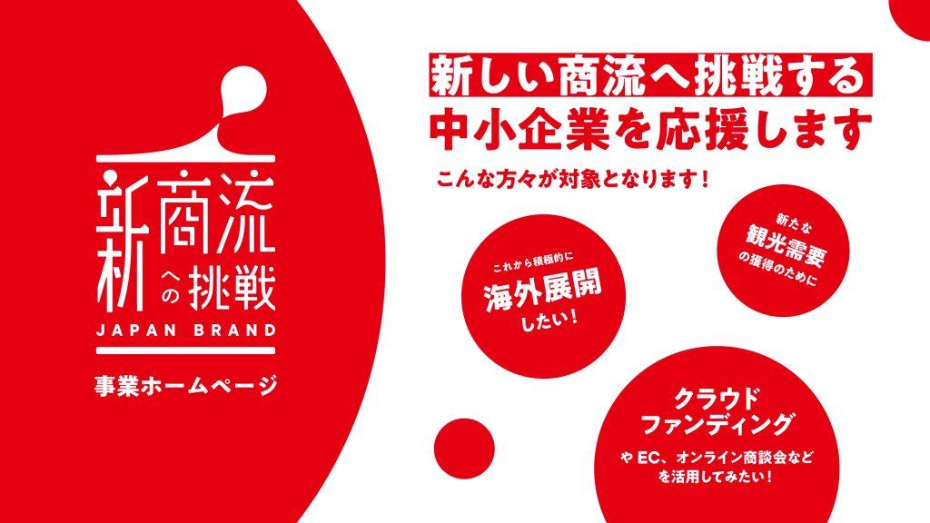 JAPANブランド育成支援等事業は越境ECに活用できる?IT導入補助金との違いは?
