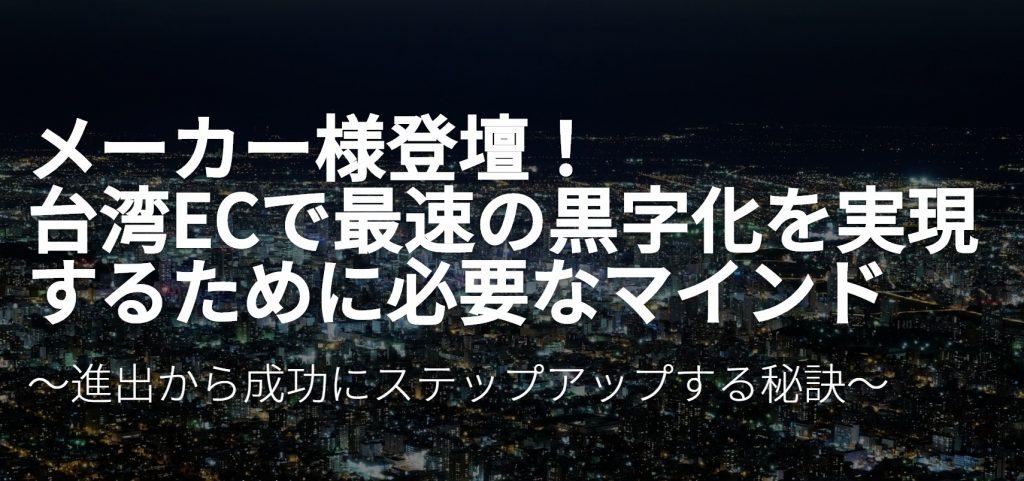 メーカー様登壇!台湾ECで最速の黒字化を実現するために必要なマインド  セミナーレポート