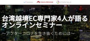 台湾越境EC専門家4人が語るオンラインセミナーレポート