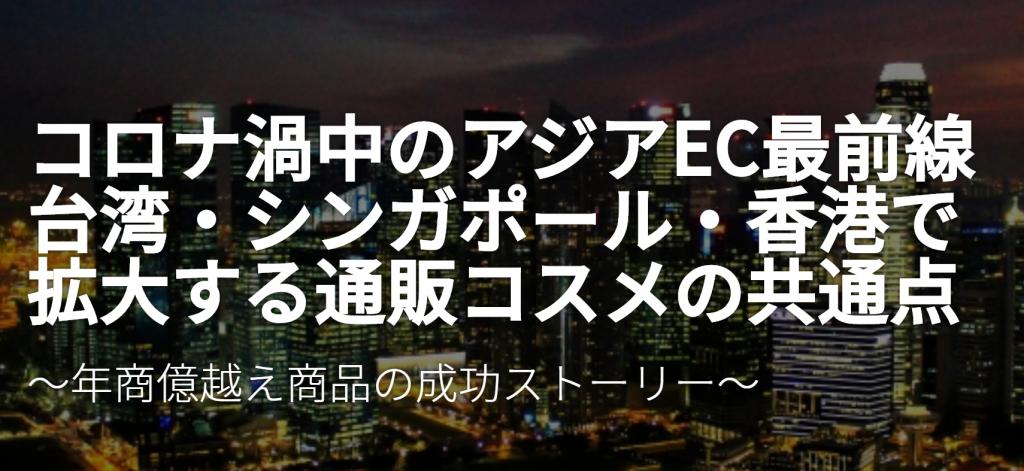 コロナ渦中のアジアEC最前線台湾・シンガポール・香港で拡大する通販コスメの共通点セミナーレポート