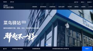 越境EC関連企業紹介!アリババを支える物流会社「菜鳥網絡」
