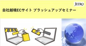 ジェトロ大阪本部主催!自社越境ECサイト ブラッシュアップセミナーレポート