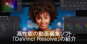 高性能の動画編集ソフト「DaVinci Resolve」の紹介