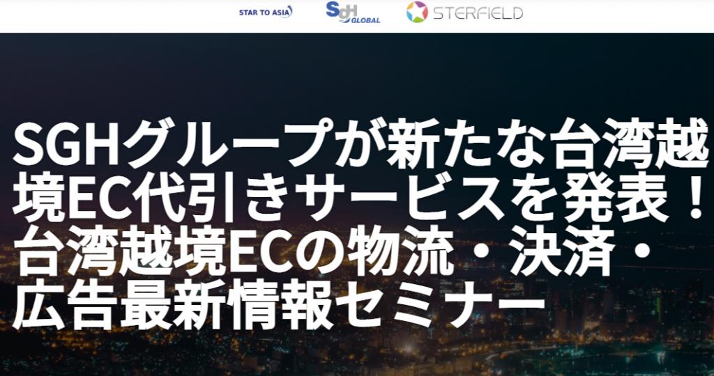 SGHグループが新たな台湾越境EC代引きサービスを発表!台湾越境ECの物流・決済・広告最新情報セミナーレポート