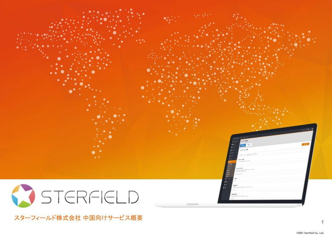 スターフィールド株式会社 中国向けサービス概要