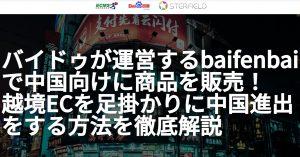 バイドゥが運営するbaifenbaiで中国向けに商品を販売! 越境ECを足掛かりに中国進出をする方法を徹底解説セミナーレポート