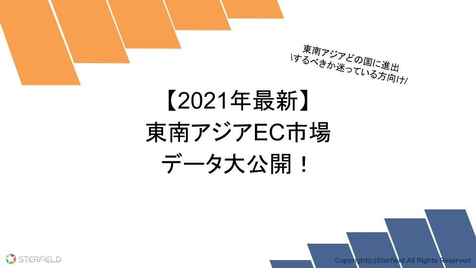 【2021年最新】東南アジアEC市場データ大公開!