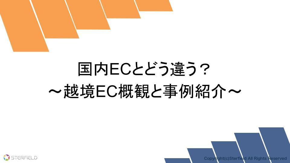 国内ECとどう違う? ~越境EC概観と事例紹介~