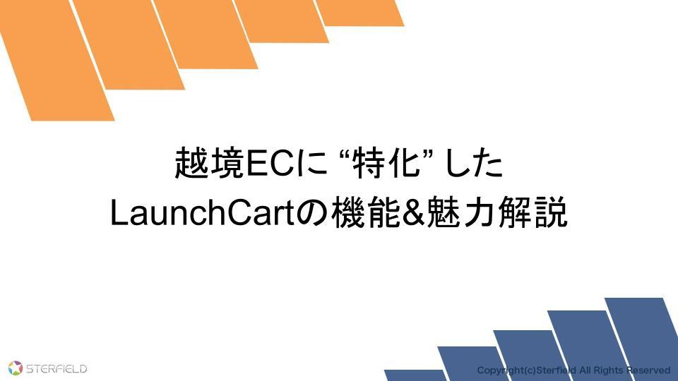 """越境ECに""""特化""""したLaunchCartの機能&魅力解説"""