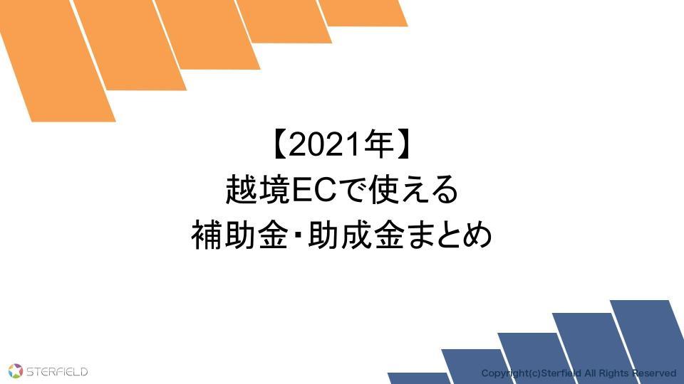 【2021年】 越境ECで使える 補助金・助成金まとめ