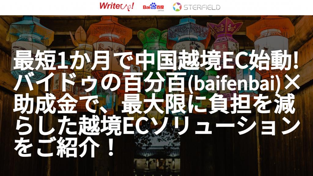 最短1か月で中国越境EC始動!バイドゥの百分百(baifenbai)×助成金で、最大限に負担を減らした越境ECソリューションをご紹介!セミナーレポート