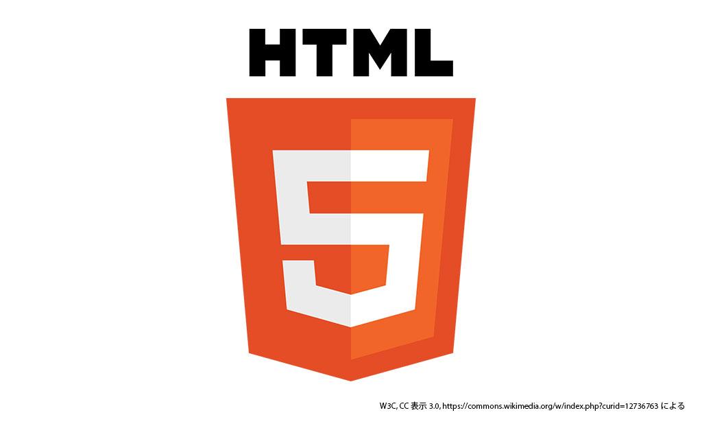 HTML5がW3CからWHATWGが策定するLiving Standardに標準仕様が替わって2年たってた