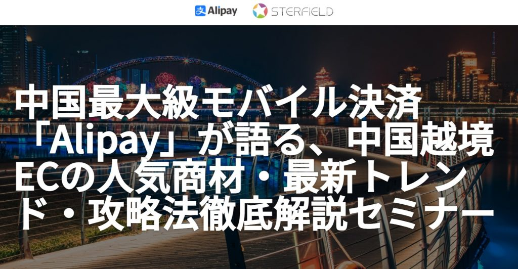 中国最大級モバイル決済「Alipay」が語る、中国越境ECの人気商材・最新トレンド・攻略法徹底解説セミナーレポート