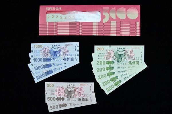 台湾で利用開始「五倍券」って?